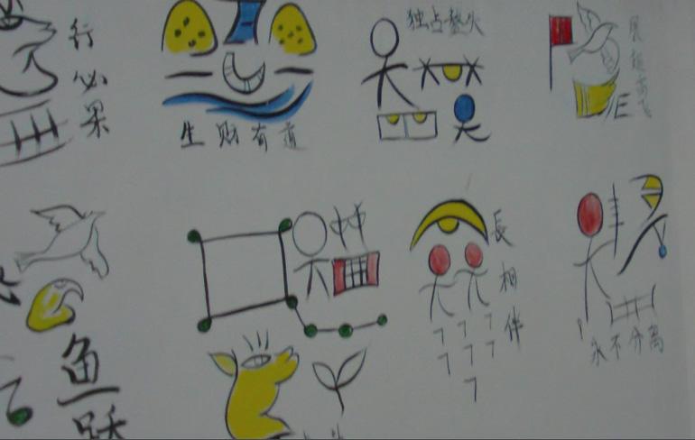 Naxi Minority Hierogryphics